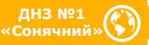 ДНЗ №1 Сонячний
